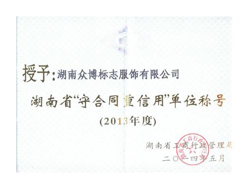 """湖南省""""守合同重信用""""单位称号"""
